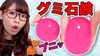 【実験】手が洗える!?スクイーズみたいなグミせっけん作ってみた!How To Make Gummy Soap