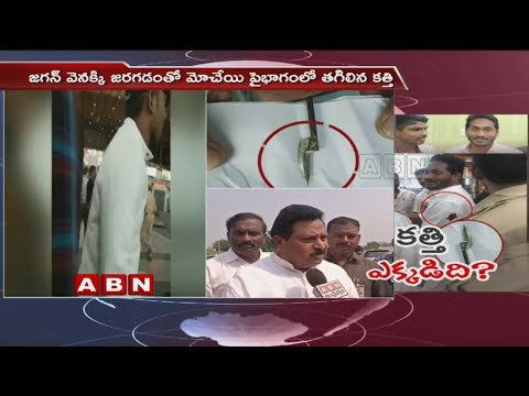 Home Minister N Chinarajappa responds on YS Jagan Incident | ABN Telugu
