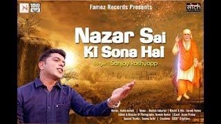 Nazar Sai ki Sona hai   Sai Baba Songs In Hindi   Shirdi Sai Baba Bhajan By Sanjay Kashyapp