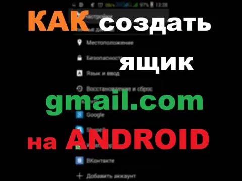 Настройка электронной почты в Android. Как создать GOOGLE аккаунт на Андроид?