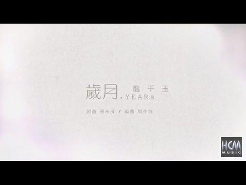 龍千玉-歲月