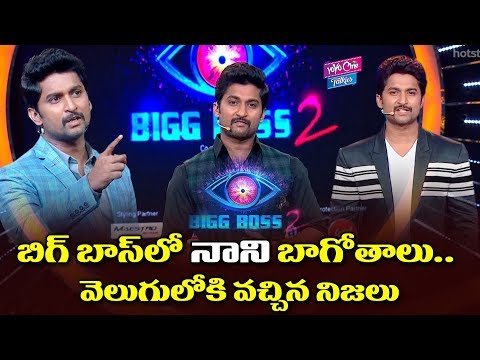 Bigg Boss Host Nani Behaviour in Bigg Boss 2 Telugu | Nandini Rai | Tejaswi | YOYO Cine Talkies