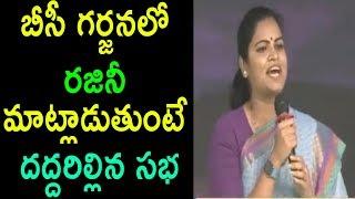బీసీ గర్జనలో రజినీ | Rajini Vidadala Superb Speech AT Eluru BC Garajana Meeting | Cinema Politics