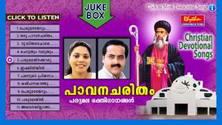 Parumala Thirumeni Songs | Paavanachaitham | Christian Devotional Songs Malayalam