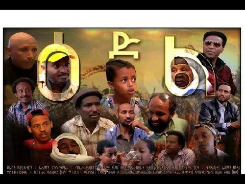 ዕድል 2ይ ክፋል / Edil Part 2  - Best Eritrean Series Film 2018