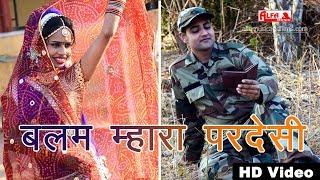 बलम म्हारा परदेसी Rajasthani Song 2018 | Alfa Music & Films | Rajasthani Marwadi Song