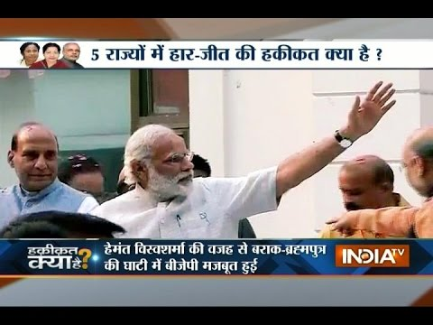 Haqikat Kya Hai: Is Modi Behind BJP's Massive Win in Assam Assembly Election 2016