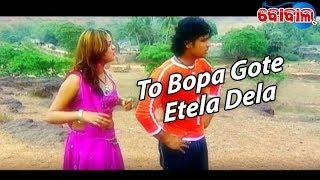 To Bopa Gote Etela Dela - Odia Masti Song | Dipak & Barsa | BOBAL