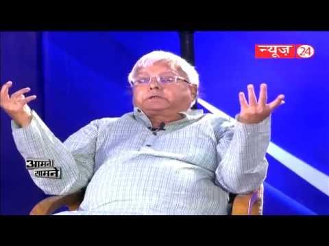 लालू यादव | RJD Chief Lalu Prasad Yadav in Aamne-Samne | Anurradha Prasad |
