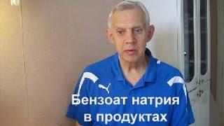 Бензоат натрия в продуктах питания  Alexander Zakurdaev