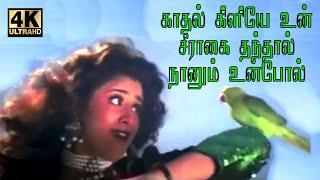Kiliye Kiliye Janaki Hit Song - Puthu Nilavu Tamil  Hit Video song