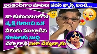 Allu Aravind Comments On Pawan Kalyan And RGV | Allu Aravind Press Meet | Sri Reddy Issue | TTM
