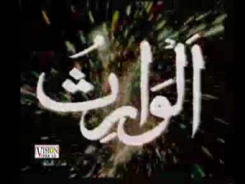 Asma Ul Husna - The 99 Names Of Allah video