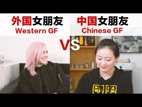 Western Girlfriends VS. Chinese Girlfriends 外國女朋友VS中國女朋友