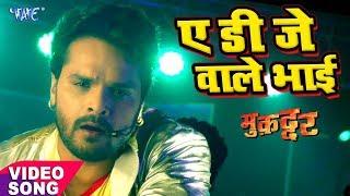 Khesari Lal का नया सबसे हिट गाना 2017 - Ae Dj Wale Bhai - Muqaddar - Bhojpuri Superhit Hit Songs