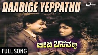 download lagu Daadig Eppatthu  Beedi Basavanna  Dr Rajkumar, Bharathi gratis