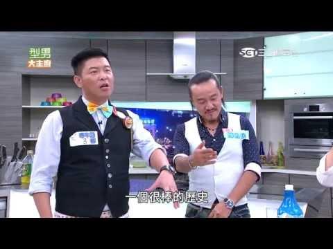 台綜-型男大主廚-20151015 老江湖 VS 小菜鳥 有條件我先答牛奶2倍