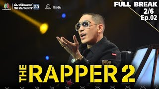 THE RAPPER 2 | EP.02 | Audition | 18 ก.พ. 62 [2/6]