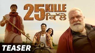 25 Kille| Official Teaser | Yograj Singh | Guggu Gill | Ranjha Vikram Singh | Sonia Mann | HD