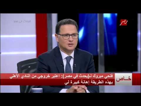 فتحى مبروك لـ يحدث فى مصر : محمود طاهر أيد قراري بمعاقبة حسام غالى و عبد الله السعيد
