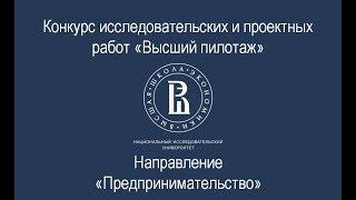 """Открытый вебинар по направлению """"Предпринимательство"""" 23.12.2016"""