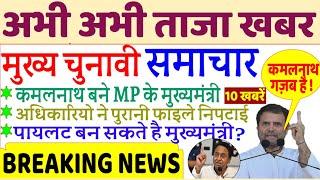 Top Political Breaking news : कमलनाथ के हाथ MP का भविष्य ।  rahul gandhi and modi