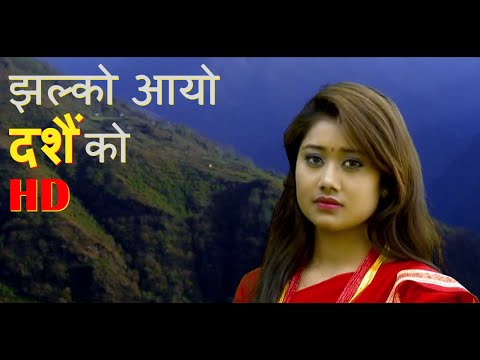 New Dashai Tihar Song Jhalko Aayo Badhi By Bimalraj Chhetri & Ritu Thapa-prashanti Digital video