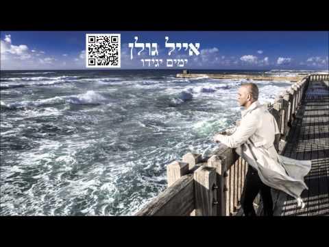 אייל גולן ימים יגידו Eyal Golan