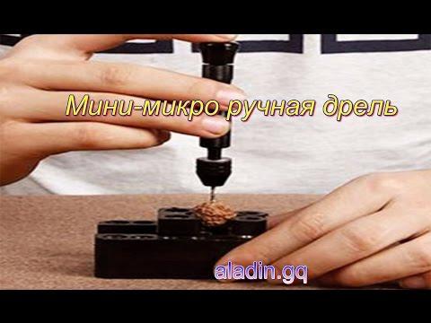мини ручная дрель алиэкспресс