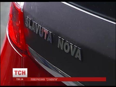 Завод ZAZ презентував новий автомобіль Slavuta Nova