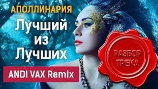 Разбор трека: Аполлинария - Лучший из лучших (ANDI VAX Remix)