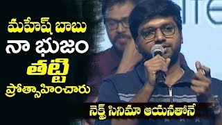 Director Anil Ravipudi Great Words about Mahesh Babu | Maharshi Movie