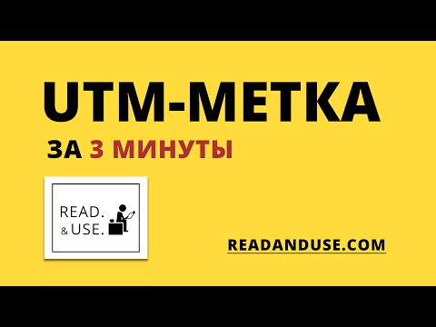 Создание UTM меток Видеоинструкция - Татьяна Веселко