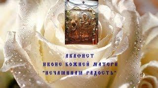 """Акафист Пресвятой  Богородице в честь иконы Ея """"Нечаянная Радость"""""""