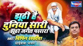 Jhooti Hai Duniya Saari - Sai Baba Songs - Shirdi Sai Baba Bhajan - Vipin Sachdeva