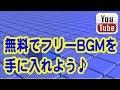 YouTubeへアップする動画作成に使うフリーBGM(MP3)を手に入れよう!
