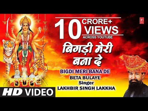 Bigdi Meri Bana De [full Song] Beta Bulaye video