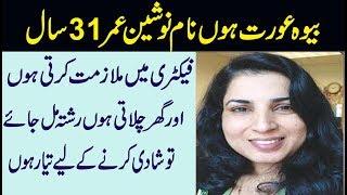 Widow woman zarort rishta Name nosheen 31 years old check details....
