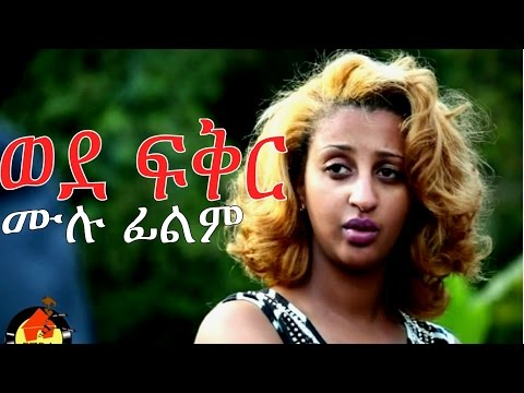 New Ethiopian Movie - Wede Fikir Full movie 2015