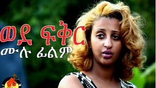 Wode Fikir (Ethiopian Movie)