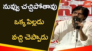 Pawan Kalyan Full Speech at Janasena Party Meeting | Karimnagar | Telangana
