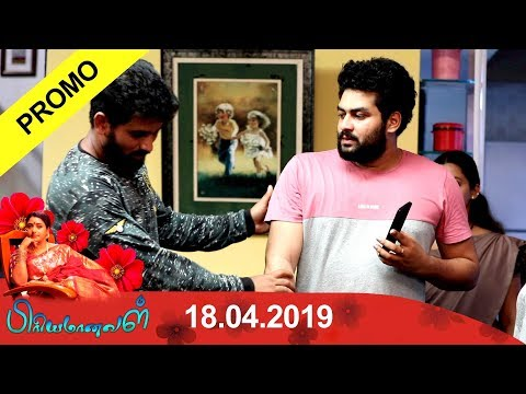 Priyamanaval Promo 19-04-2019 Sun Tv Serial Promo Online