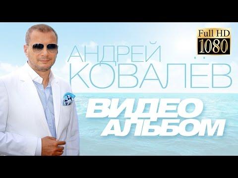 Андрей КОВАЛЁВ - Любимым женщинам /Видеоальбом/