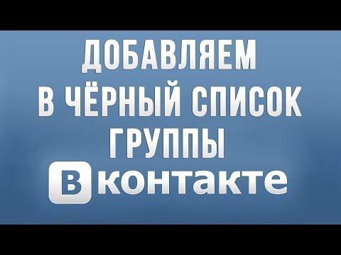 Как добавить в Чёрный Список (ЧС) в группе или сообществе в ВК (Вконтакте)