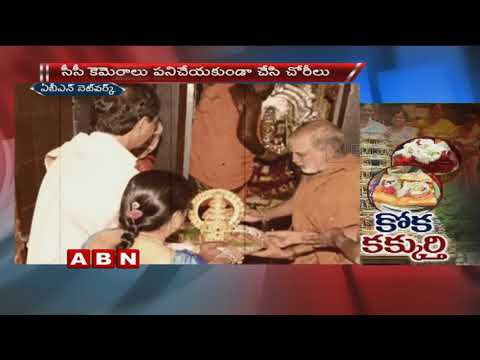 Devotees Gifts Missing At Temples In Telugu States | Special Focus | ABN Telugu