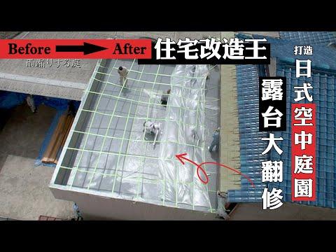 日綜-住宅改造王-EP 05- 露台大翻修 打造日式空中庭園