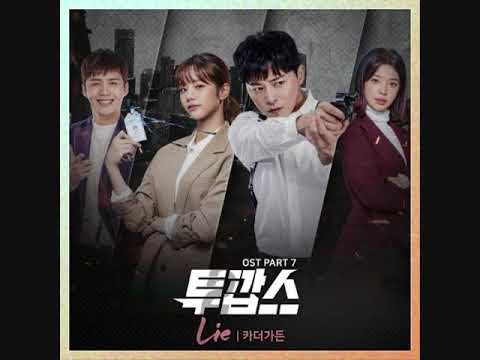[MP3] 카더가든 (Car, The Garden) – 투깝스 OST Part.7 (Two Cops OST) (Inst.)