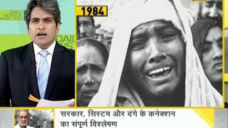 Watch Daily News and Analysis with Sudhir Chaudhary, December 17th, 2018