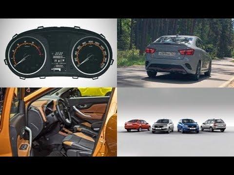Новости АВТОВАЗа:Granta новые опции и приборка,Vesta Sport у дилеров,XRAY Cross новый усилитель руля