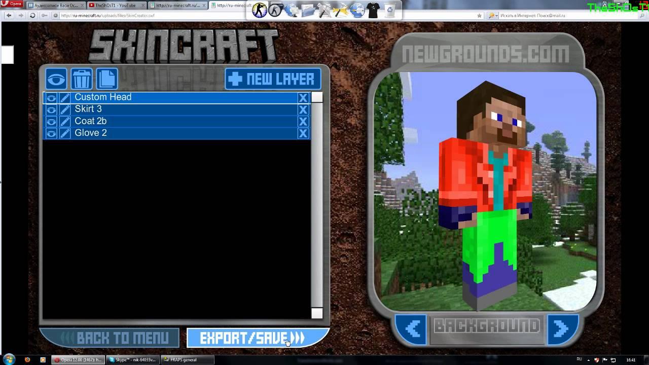 minecraft скины создать свой скин